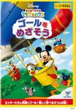 アニメ  【中古】DVD▼ミッキーマウス クラブハウス ゴールをめざそう▽レンタル落ち ディズニー