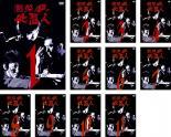 全巻セット【送料無料】【中古】DVD▼新 必殺仕置人(11枚セット)第1話~第41話 最終▽レンタル落ち 時代劇