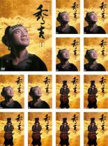 全巻セット【送料無料】【中古】DVD▼NHK 大河ドラマ 秀吉(13枚セット)第1回~第49回 最終▽レンタル落ち 時代劇