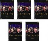 全巻セット【送料無料】【中古】DVD▼世界一難しい恋(5枚セット)第1話~第10話 最終▽レンタル落ち
