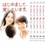 全巻セット【送料無料】【中古】DVD▼はじめまして、愛しています。(5枚セット)第1話~第9話 最終▽レンタル落ち