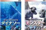 洋画 バーゲンセール 2パック 中古 DVD BBC ウォーキング with 2枚セット 恐竜時代 レンタル落ち 前恐竜時代 購入 モンスター 巨大生物の誕生 太古の海へ 爆買いセール ダイナソー 全2巻
