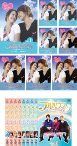 全巻セット【送料無料】【中古】DVD▼フルハウス(16枚セット)+TAKE2▽レンタル落ち 韓国