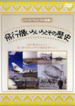 買い物 趣味 実用 中古 DVD シリーズ 人気ショップが最安値挑戦 レンタル落ち ヴィジアル図鑑 4 飛行機いろいろとその歴史