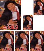 全巻セット【送料無料】【中古】DVD▼サラリーマン金太郎 3(6枚セット)第1話~最終話▽レンタル落ち