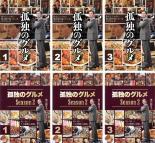 全巻セット【送料無料】【中古】DVD▼孤独のグルメ(6枚セット)SEASON 1、2▽レンタル落ち