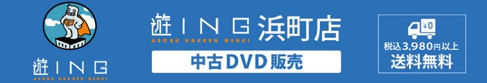 遊ING浜町店:中古DVD、ブルーレイなら、遊ING浜町店に!