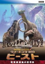洋画 中古 DVD ウォーキング with ビースト 1 オリジナル 恐竜絶滅後の世界 開店記念セール レンタル落ち