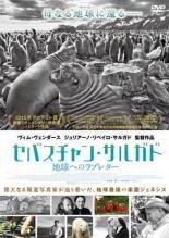 洋画 セバスチャン 2020モデル 誕生日 お祝い サルガド 中古 字幕 レンタル落ち 地球へのラブレター DVD