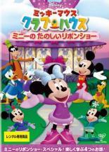 趣味 実用 国内即発送 中古 DVD レンタル落ち ミッキーマウス ミニーのたのしいリボンショー クラブハウス 時間指定不可