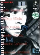 洋画 チープ 半額 アラン レネ アニエス ヴァルダ 送料無料 中古 ベトナムから遠く離れて 字幕 DVD レンタル落ち