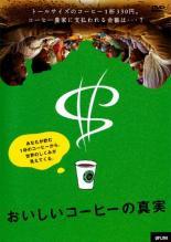 洋画 中古 中古 DVD レンタル落ち 字幕 即日出荷 おいしいコーヒーの真実