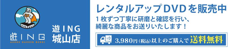 遊ING城山店:中古DVD、ブルーレイなら、遊ING城山店におまかせ!