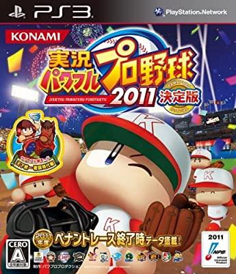 実況パワフルプロ野球2011決定版 PS3 メーカー公式ショップ 超激得SALE 新品