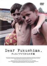 バーゲンセール 洋画 バーゲンセール 中古 DVD Dear 日本正規品 字幕 チェルノブイリからの手紙 Fukushima レンタル落ち