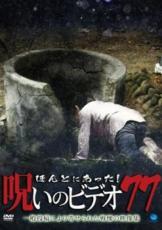 邦画 開店祝い 即日出荷 中古 DVD ほんとにあった レンタル落ち 呪いのビデオ 77 ホラー