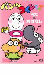 アニメ 定番から日本未入荷 中古 DVD NHK パンツぱんくろう 激安超特価 レンタル落ち うたとおはなし パンツコインちゃん