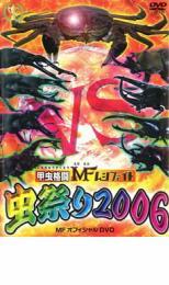趣味 実用 中古 DVD 日時指定 新品 送料無料 甲虫格闘 レンタル落ち MF ムシファイト 虫祭り2006