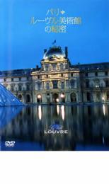 その他 ドキュメンタリー 中古 最安値 DVD 期間限定の激安セール ルーヴル美術館の秘密 レンタル落ち パリ