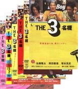 【送料無料】【中古】DVD▼THE3名様(5枚セット)▽レンタル落ち 全5巻