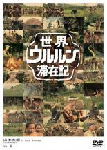 その他 ドキュメンタリー 山本太郎 中古 DVD SALE開催中 滞在記 レンタル落ち 世界 6 ウルルン 激安挑戦中