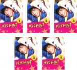 全巻セット【送料無料】【中古】DVD▼パパドル!(5枚セット)第1話~最終話▽レンタル落ち