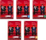 全巻セット【送料無料】【中古】DVD▼ST 赤と白の捜査ファイル(5枚セット)第1話~第10話 最終▽レンタル落ち