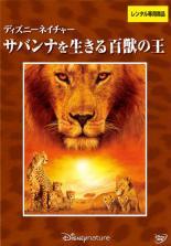 洋画 中古 DVD サバンナを生きる百獣の王 人気 ディズニーネイチャー 在庫一掃 レンタル落ち