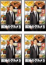 邦画 松重豊 全巻セット 送料無料 中古 DVD Season5 4枚セット 第1話~第12話+真夏の博多出張SP 孤独のグルメ 日本最大級の品揃え レンタル落ち 送料無料でお届けします