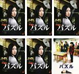 全巻セット【送料無料】【中古】DVD▼パズル(6枚セット)+ スペシャルエディション▽レンタル落ち
