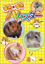 趣味、実用  【中古】DVD▼すき★すき ハムスター▽レンタル落ち