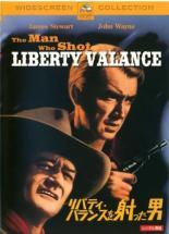 洋画 ジェームズ スチュワート ジョン ウェイン ヴェラ 通常便なら送料無料 マイルズ リー マーヴィン エドモンド リバティ 字幕 レンタル落ち バランスを射った男 オブライエン 秀逸 中古 DVD