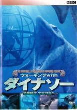 洋画 中古 DVD BBC ウォーキング ダイナソー 恐竜時代 高級 太古の海へ with レンタル落ち 希少