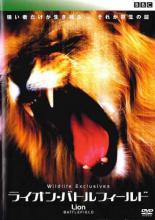 趣味 実用 中古 DVD アウトレットセール 特集 Lion ライオン バトルフィールド 新品未使用正規品 field レンタル落ち Battle