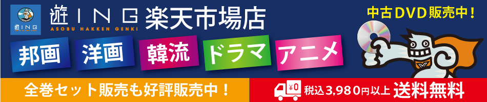 遊ING 楽天市場店:中古DVDショップです。