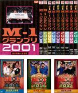【送料無料】【中古】DVD▼M-1 グランプリ(13枚セット)2001、2002、2003、2004、2005、2006、2007、2008、2009、2010、2015、2016、2017▽レンタル落ち 全13巻