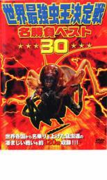 趣味 実用 バーゲンセール 中古 DVD 30 王決定戦 無料 日本 世界最強虫 レンタル落ち 名勝負ベスト