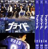 全巻セット【送料無料】【中古】DVD▼プライド(4枚セット)period1~Finalperiod▽レンタル落ち