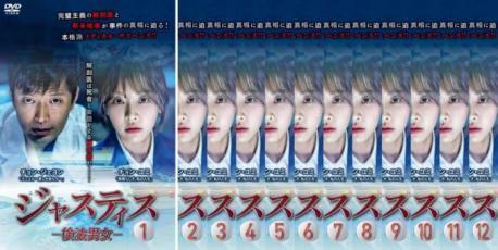 大特価!! 洋画 チョン ジェヨン ユミ イ イギョン 新品■送料無料■ パク ウンソク ステファニー リー 全巻セット 最終 レンタル落ち 検法男女 第1話~第24話 中古 韓国 ジャスティス 送料無料 字幕 DVD 12枚セット