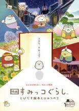アニメ 中古 直送商品 DVD 世界の人気ブランド 映画 すみっコぐらし レンタル落ち とびだす絵本とひみつのコ