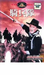 高い素材 洋画 ジョン ウェイン ウィリアム ホールデン コンスタンス タワーズ アルシア ギブソン フート アンナ シンプソン ケン 字幕 レンタル落ち DVD ラッセル 中古 カーティス デンヴァ リー 騎兵隊 内祝い