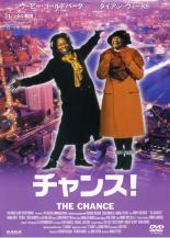 【送料無料】【中古】DVD▼チャンス!▽レンタル落ち