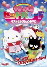 趣味、実用  【中古】DVD▼キティパラ ヒットパレード ベストセレクション▽レンタル落ち