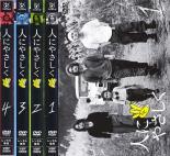 全巻セット【送料無料】【中古】DVD▼人にやさしく(4枚セット)第1話~最終話▽レンタル落ち