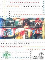 洋画 ジャン=ポール 祝日 ベルモンド アンナ カリーナ 送料無料 ジャン=クロード ブリアリ マリー 女は女である レンタル落ち 中古 デュボワ モロー DVD 字幕 ジャンヌ