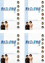 全巻セット【送料無料】【中古】DVD▼男女7人夏物語(4枚セット)第1話~最終話▽レンタル落ち