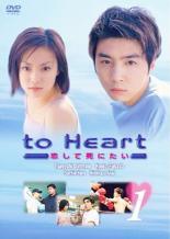 全巻セット【送料無料】【中古】DVD▼to Heart 恋して死にたい(6枚セット)第1回~最終回▽レンタル落ち