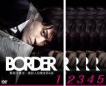 全巻セット【送料無料】【中古】DVD▼BORDER ボーダー(5枚セット)第1話~第9話▽レンタル落ち