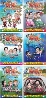 【送料無料】【中古】DVD▼東野・岡村の旅猿SP&6 プライベートでごめんなさい…(6枚セット)▽レンタル落ち 全6巻