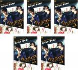 全巻セット【送料無料】【中古】DVD▼ウロボロス この愛こそ、正義。(5枚セット) 第1話~第10話 最終▽レンタル落ち
